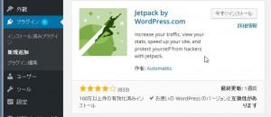jetpackインストール
